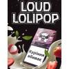 Loud lollipop (Громкий леденец)