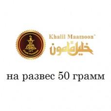 Табак для кальяна Khalil Mamoon на развес 50 грамм
