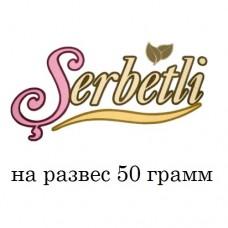 Купить табак для кальяна Serbetli на развес 50 грамм по низким ценам с доставкой по всей Украине, Харьков, Киев, Одесса